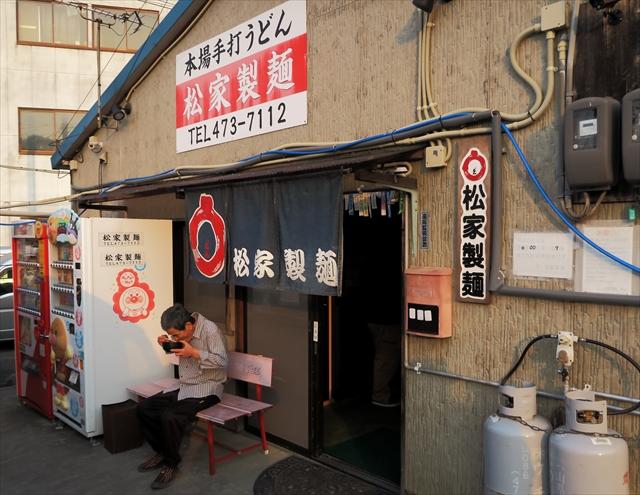 170601-松家製麺-002-S
