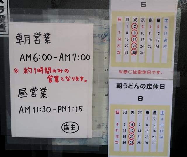 170601-松家製麺-003-S