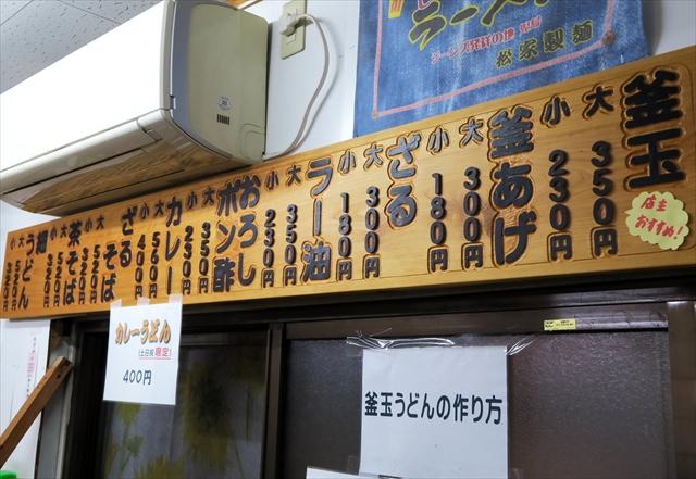 170601-松家製麺-007-S