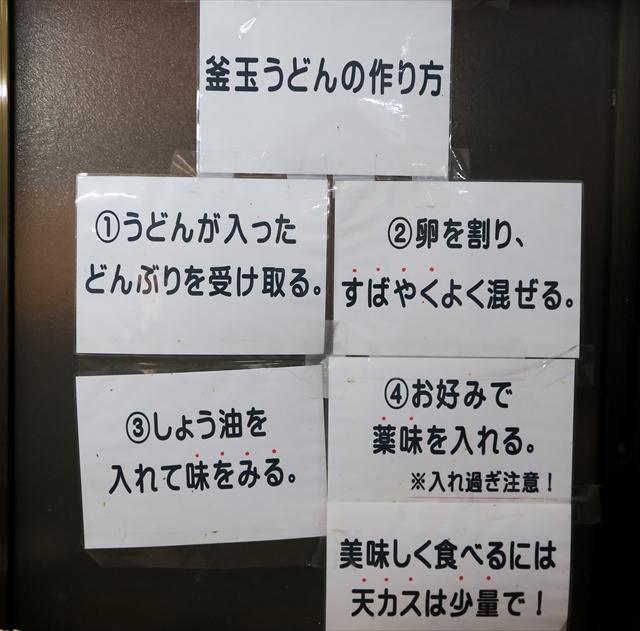 170601-松家製麺-008-S