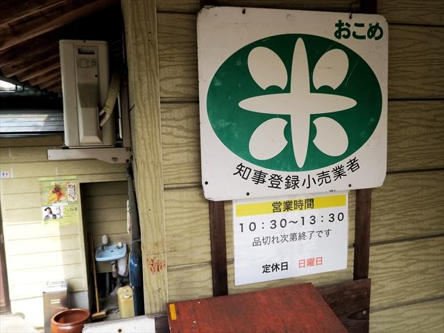 170601-谷川米穀店-005-S