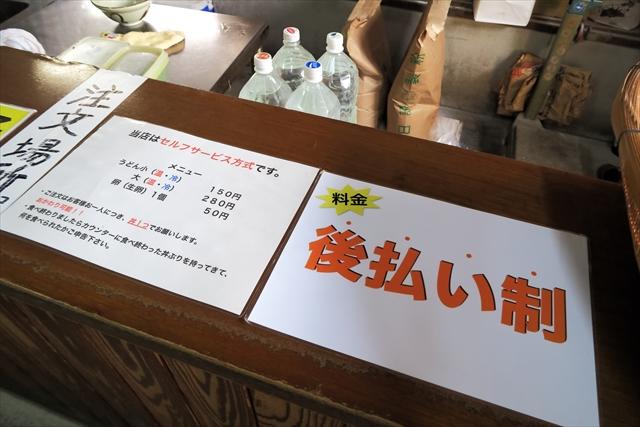 170601-谷川米穀店-008-S