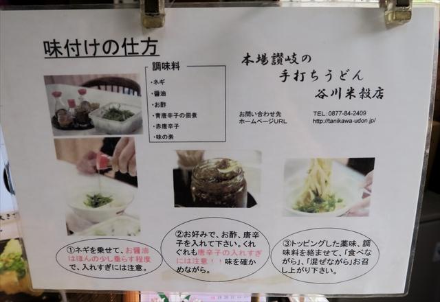 170601-谷川米穀店-013-S