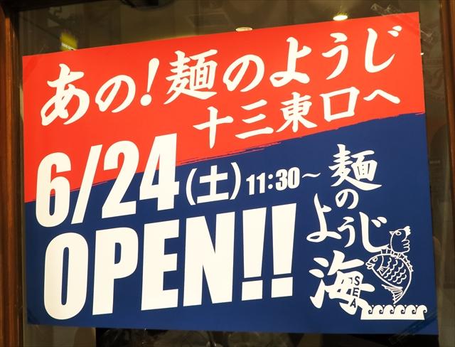170622-麺のようじ海SEA-001-S