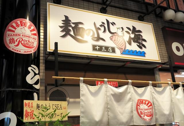 170622-麺のようじ海SEA-003-S