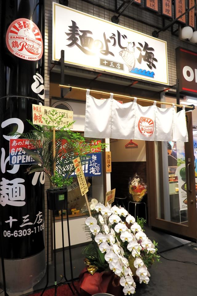 170622-麺のようじ海SEA-007-S
