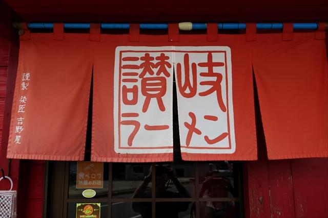 170601-讃岐ラーメン虎右エ門-002-S