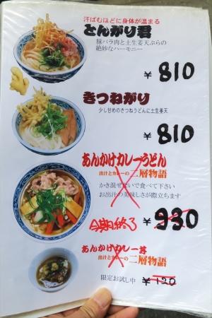 170603-釜たけうどん-010-S