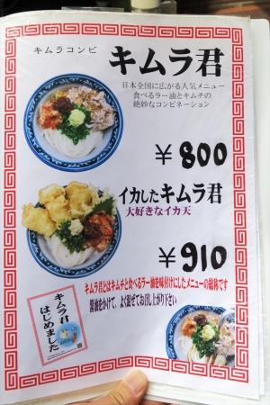 170603-釜たけうどん-011-S