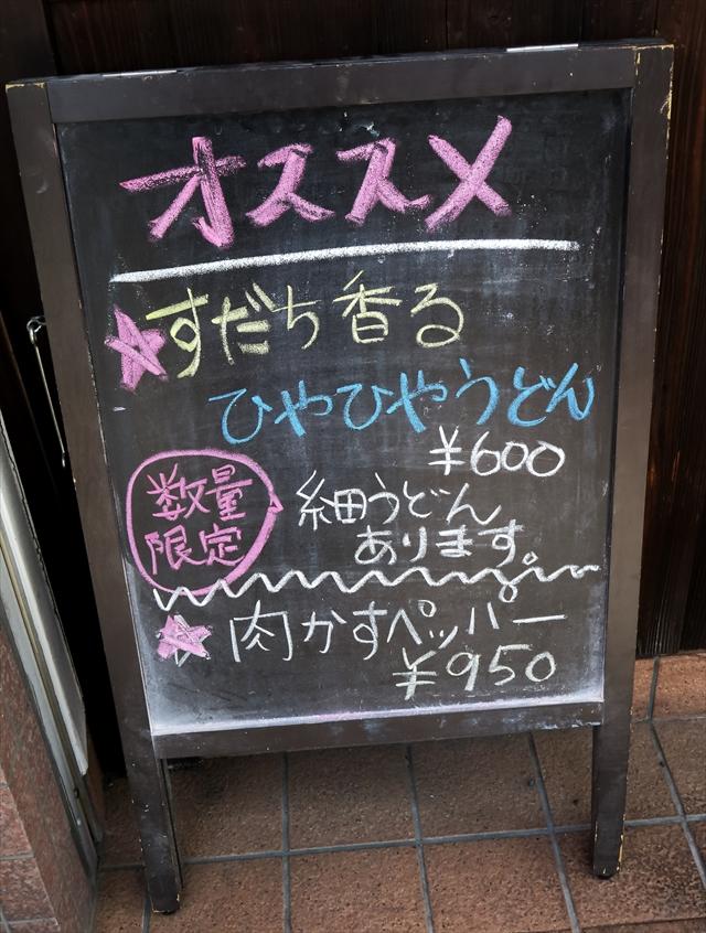 170603-手打ちうどん縁-003-S