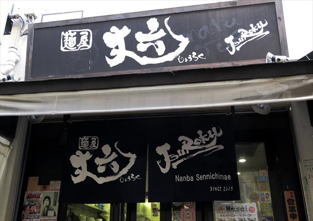 170604-麺屋丈六-002-S