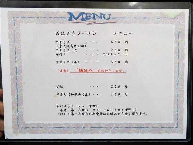 170604-麺屋丈六-004-S