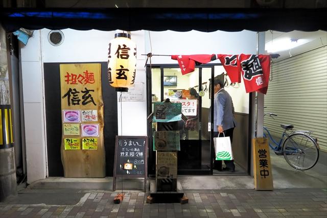 170605-担々麺信玄-002-S