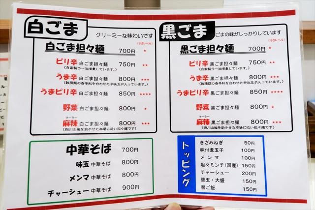 170605-担々麺信玄-009-S