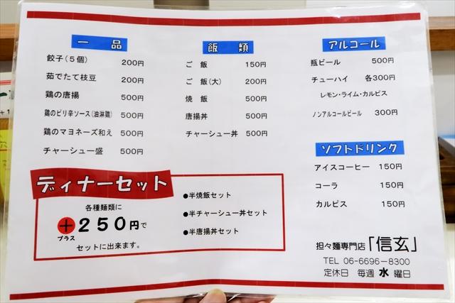 170605-担々麺信玄-010-S