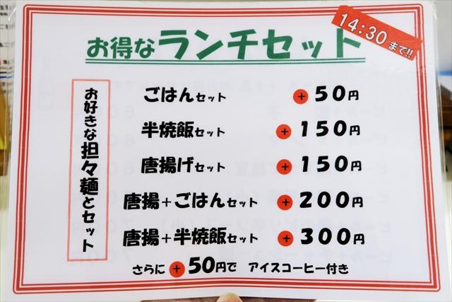 170605-担々麺信玄-012-S