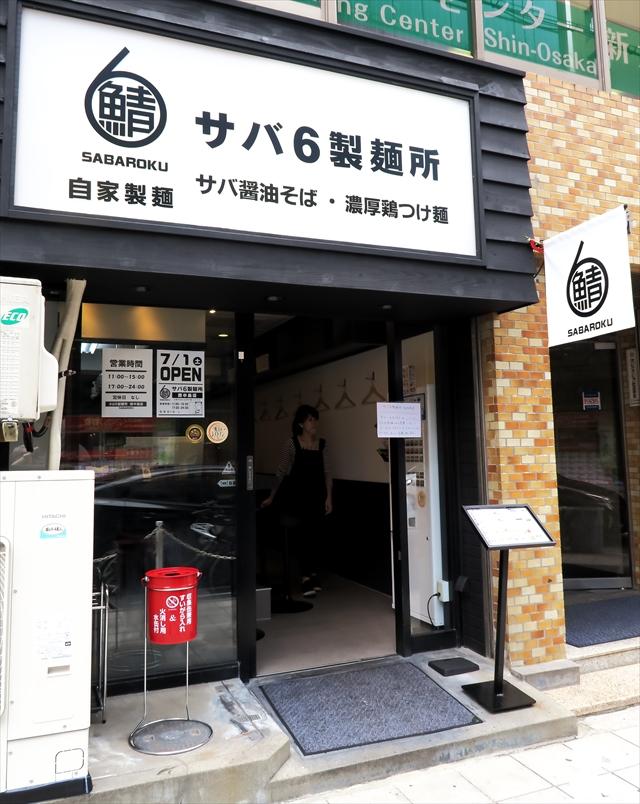 170629-サバ6製麺所西中島店-002-S