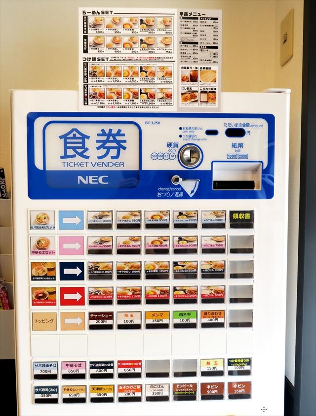 170629-サバ6製麺所西中島店-003-S
