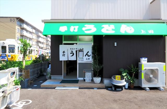 170610-上田うどん-011-S
