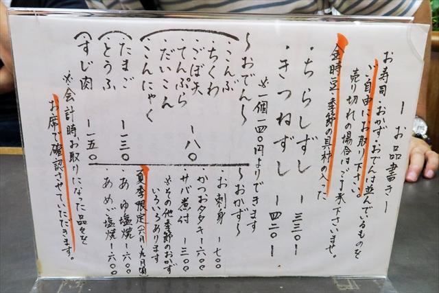170610-谷岡食堂-005-S