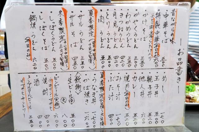 170610-谷岡食堂-006-S