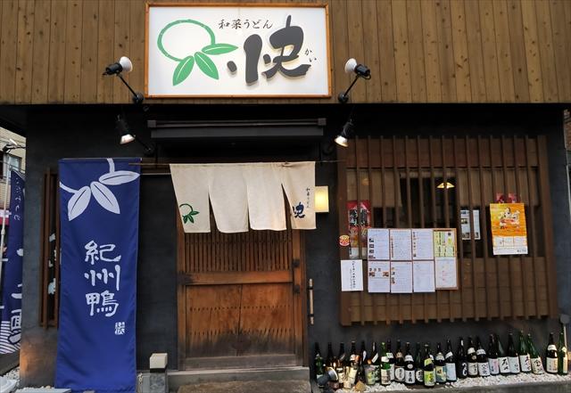 170612-和菜うどん快-002-S
