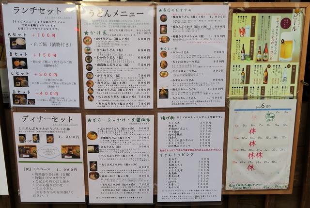 170612-和菜うどん快-003-S