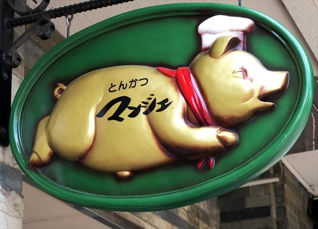 170618-とんかつマンジェ-002-S