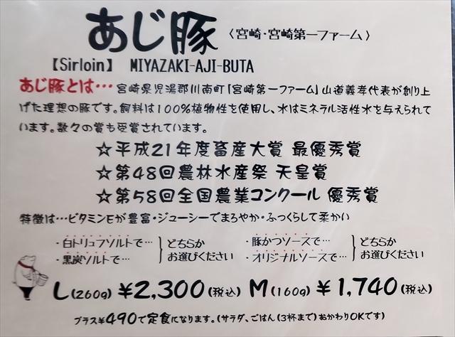 170618-とんかつマンジェ-02-003-S