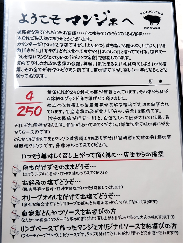 170618-とんかつマンジェ-02-005-S