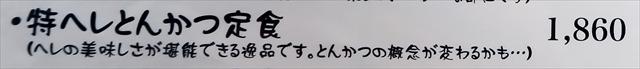 170618-とんかつマンジェ-02-006-S