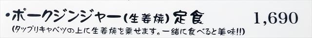 170618-とんかつマンジェ-02-008-S