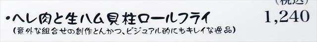 170618-とんかつマンジェ-02-010-S