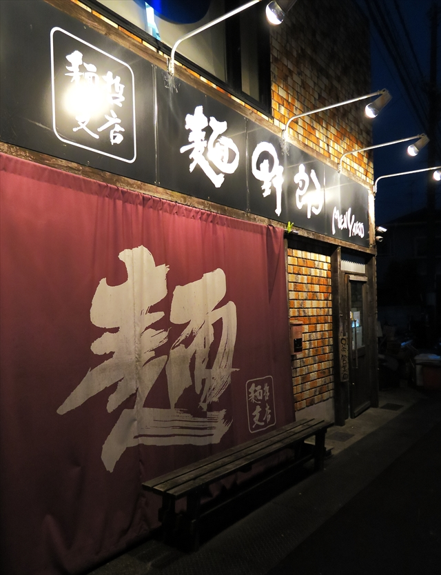 170620-麺野郎-001-S