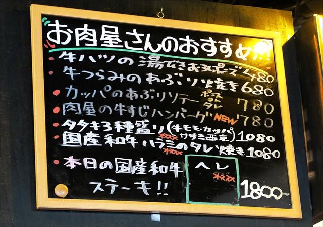 170621-ブッチャー-006-S
