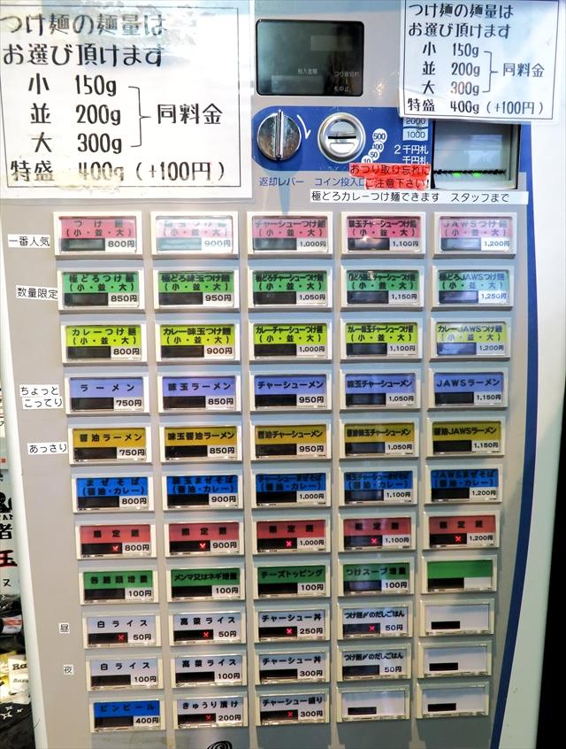 170624-麺FACTORYJAWS-003-S