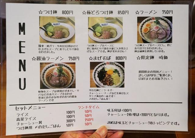 170624-麺FACTORYJAWS-006-S