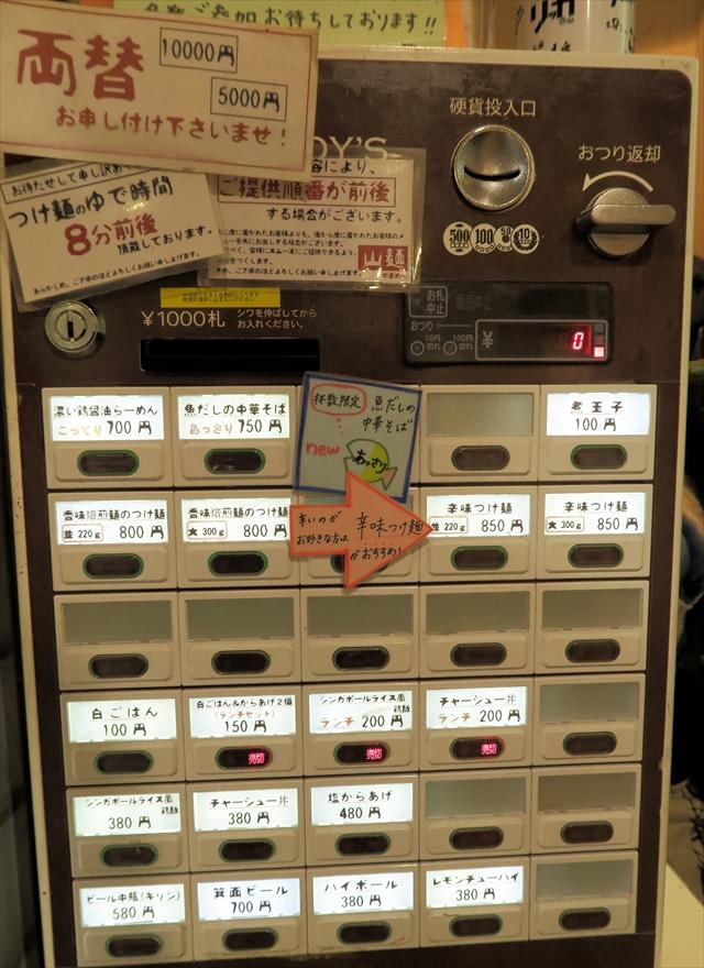 170630-山麺-003-S