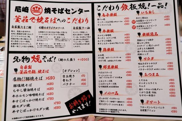 170808-尼崎焼きそばセンター-005-S