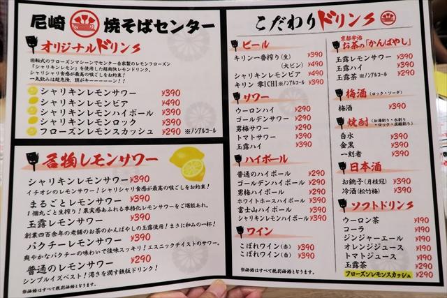 170808-尼崎焼きそばセンター-006-S