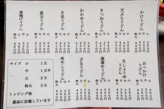 170714-手打うどん大喜多-005-S