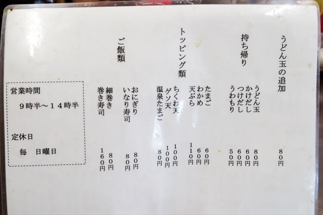 170714-手打うどん大喜多-006-S