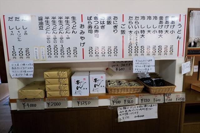 170714-長田in香の香-003-S