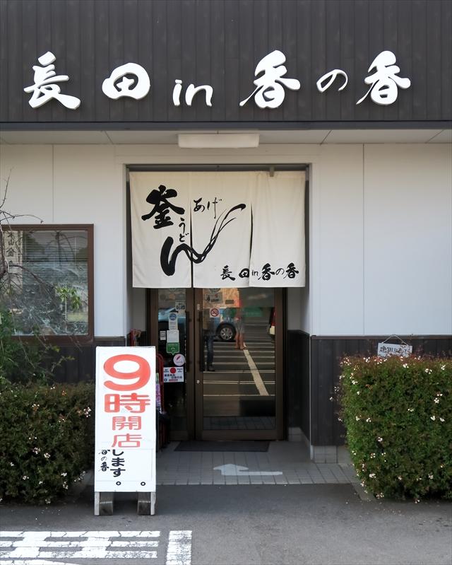 170714-長田in香の香-013-S
