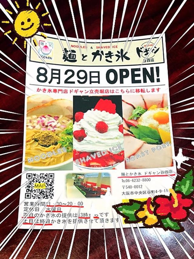 170827-麺とかき氷どぎゃん-002-S