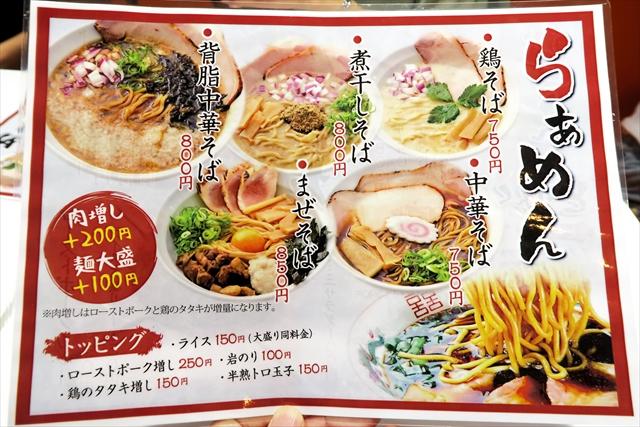 170827-麺とかき氷どぎゃん-012-S