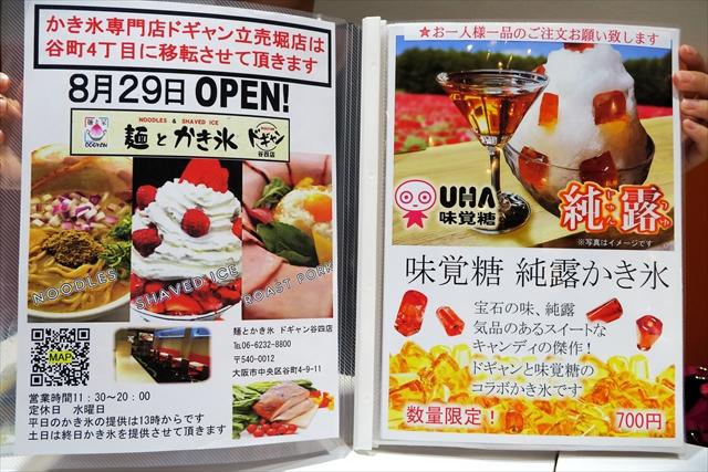 170827-麺とかき氷どぎゃん-014-S
