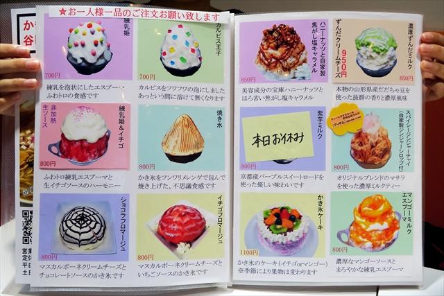 170827-麺とかき氷どぎゃん-015-S