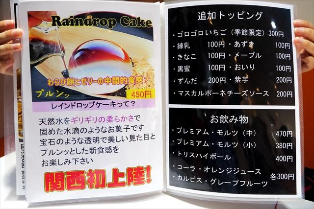 170827-麺とかき氷どぎゃん-017-S