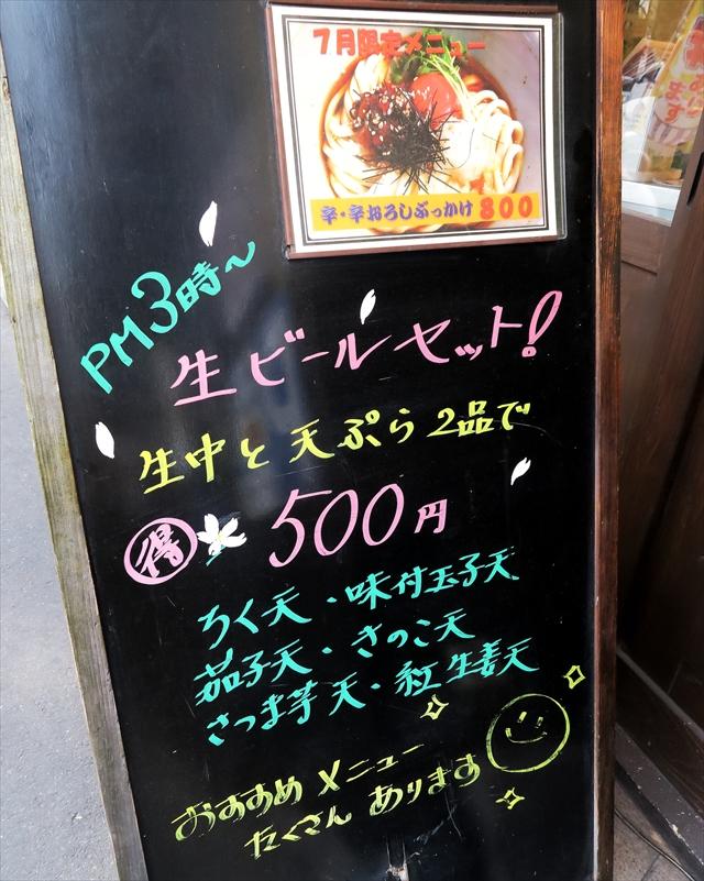 170724-うどんの藤や-003-S